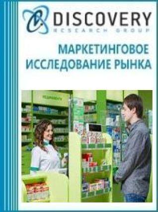 Маркетинговое исследование - Анализ рынка оборудования торгового для аптек в России