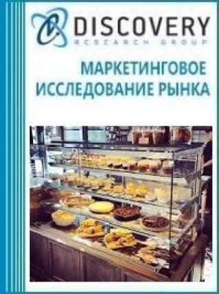 Маркетинговое исследование - Анализ рынка оборудования торгового для кондитерских изделий в России