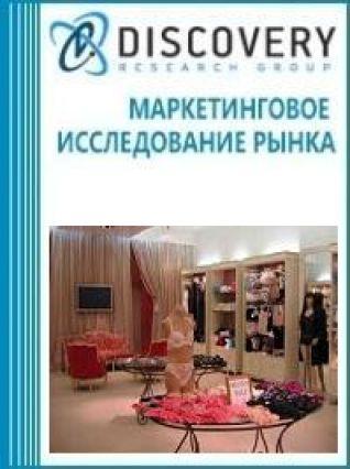 Маркетинговое исследование - Анализ рынка оборудования торгового для нижнего белья и колготок в России