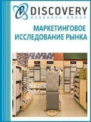 Маркетинговое исследование - Анализ рынка оборудования торгового для обоев в России