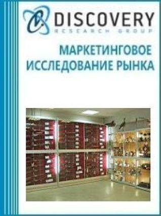 Маркетинговое исследование - Анализ рынка оборудования торгового для оружия в России