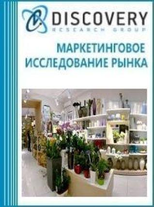 Анализ рынка оборудования торгового для цветов в России