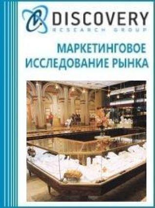 Анализ рынка оборудования торгового для ювелирных магазинов в России