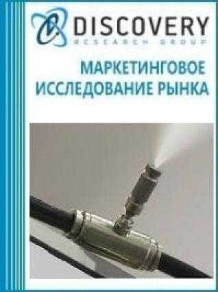 Анализ рынка оборудования туманообразующего в России