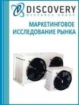 Анализ рынка оборудования воздушного охлаждения в России