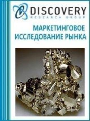 Маркетинговое исследование - Анализ рынка обожжённого пирита в России