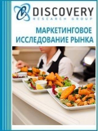 Анализ рынка общественного питания в Омске в России
