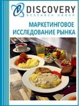 Анализ рынка общественного питания в Ростове-на-Дону в России