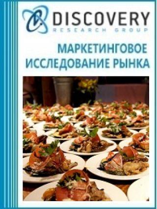 Анализ рынка общественного питания в Самаре в России