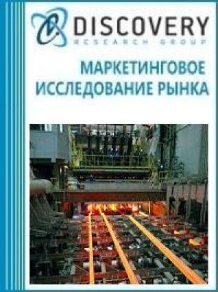 Маркетинговое исследование - Анализ рынка обжимных станов в России