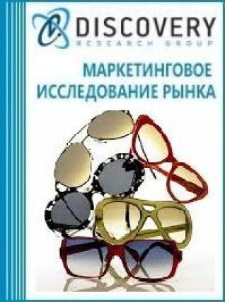 Анализ рынка очков солнцезащитных в России