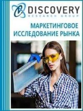 Маркетинговое исследование - Анализ рынка очков защитных в России