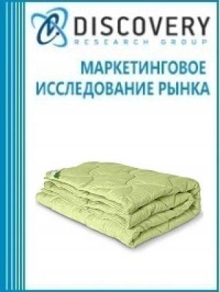 Маркетинговое исследование - Анализ рынка одеял в России