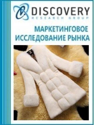 Маркетинговое исследование - Анализ рынка одежды из искусственного меха в России