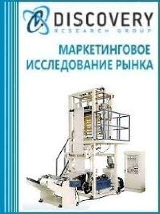 Анализ рынка однослойных экструдеров в России