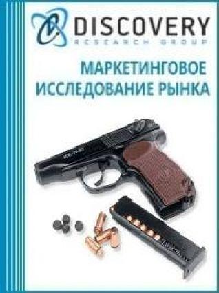 Анализ рынка огнестрельного гладкоствольного оружия  в России