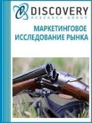 Маркетинговое исследование - Анализ рынка огнестрельного оружия с нарезным стволом в России