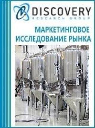 Анализ рынка охладителей дрожжей в России