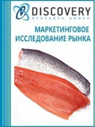 Анализ рынка охлажденного филе из рыбы семейства лососевых (лосося, форели, нерки) в России