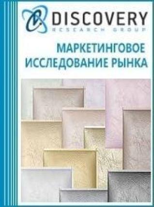 Анализ рынка окрашенного гипса в России