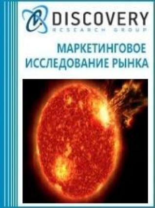 Маркетинговое исследование - Анализ рынка оксида диазота в России