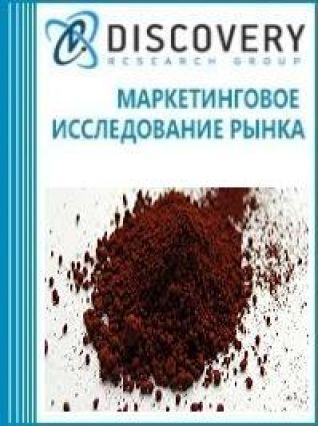 Анализ рынка оксида кадмия в России