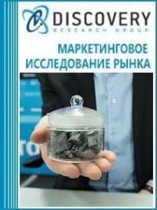 Анализ рынка оксида и гидроксида бериллия в России