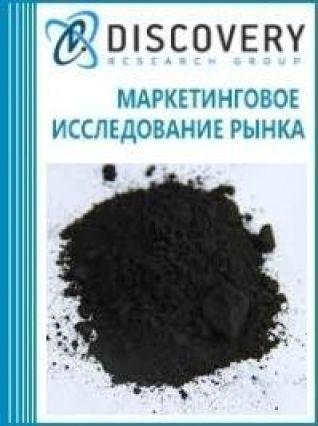 Анализ рынка оксида и гидроксида кобальта в России