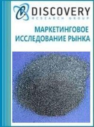 Маркетинговое исследование - Анализ рынка оксида и гидроксида вольфрама в России