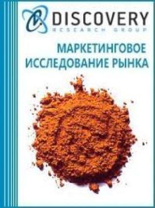 Анализ рынка оксида и гидроксида железа в России