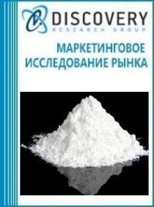 Анализ рынка оксида титана в России