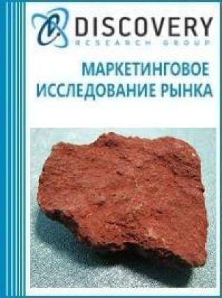 Маркетинговое исследование - Анализ рынка оксидно-карбонатных марганцевых руд в России