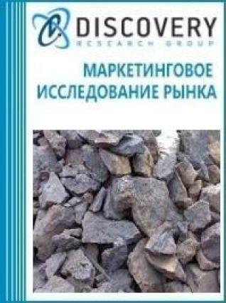 Маркетинговое исследование - Анализ рынка оксидных марганцевых руд в России