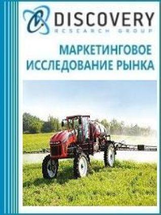 Анализ рынка опрыскивателей для с/х продукции в России