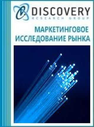 Анализ рынка оптических волокон в России