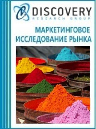 Маркетинговое исследование - Анализ рынка органических красителей и пигментов в России