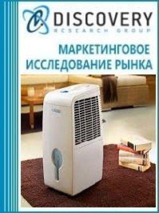 Маркетинговое исследование - Анализ рынка осушителей воздуха в России