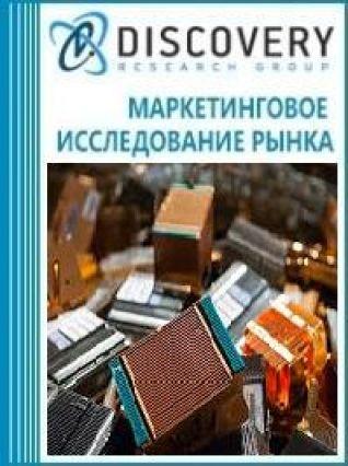 Анализ рынка отходов и лома электрооборудования (батарей, аккумуляторов, запоминающих устройств) в России