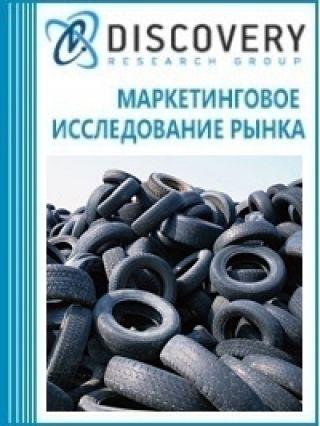 Маркетинговое исследование - Анализ рынка отходов, обрезков и скрапа резины в России