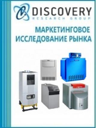 Маркетинговое исследование - Анализ рынка техники отопительной в России