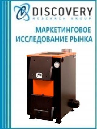 Маркетинговое исследование - Анализ рынка отопительных котлов в России