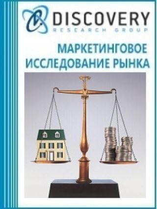 Маркетинговое исследование - Анализ рынка оценки недвижимости в России