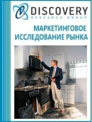 Маркетинговое исследование - Анализ рынка оценки ущерба, нанесенного недвижимости в резульатте аварии (затопление, пожар и пр.) в России