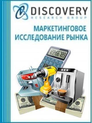 Маркетинговое исследование - Анализ рынка оценки залога товаров в обороте в России