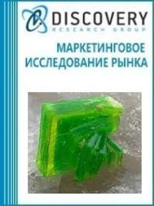Анализ рынка отунита в России