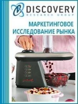 Анализ рынка овощерезок в России