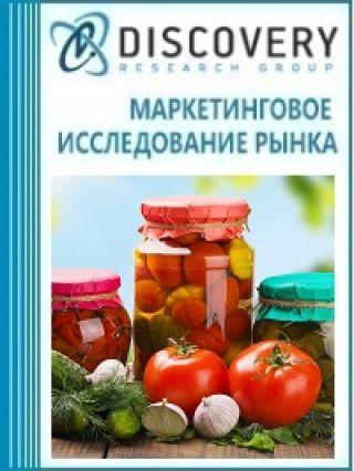 Анализ рынка овощных консервов в России