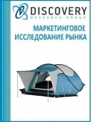 Маркетинговое исследование - Анализ рынка палаток в России