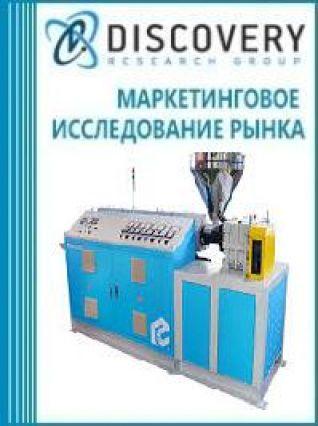 Анализ рынка параллельных двущнековых экструдеров ПВХ в России