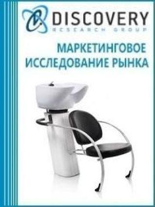 Маркетинговое исследование - Анализ рынка парикмахерских моек в России